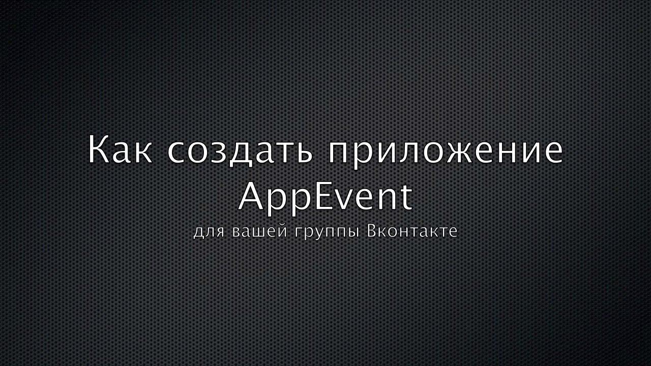 =Как создать приложение онлайн бронирования AppEvent в ...