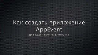 =Как создать приложение онлайн бронирования AppEvent в группе Вконтакте=