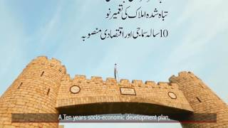 FATA Reforms 2016 - Paving the Path for a Brighter Future for the People of FATA