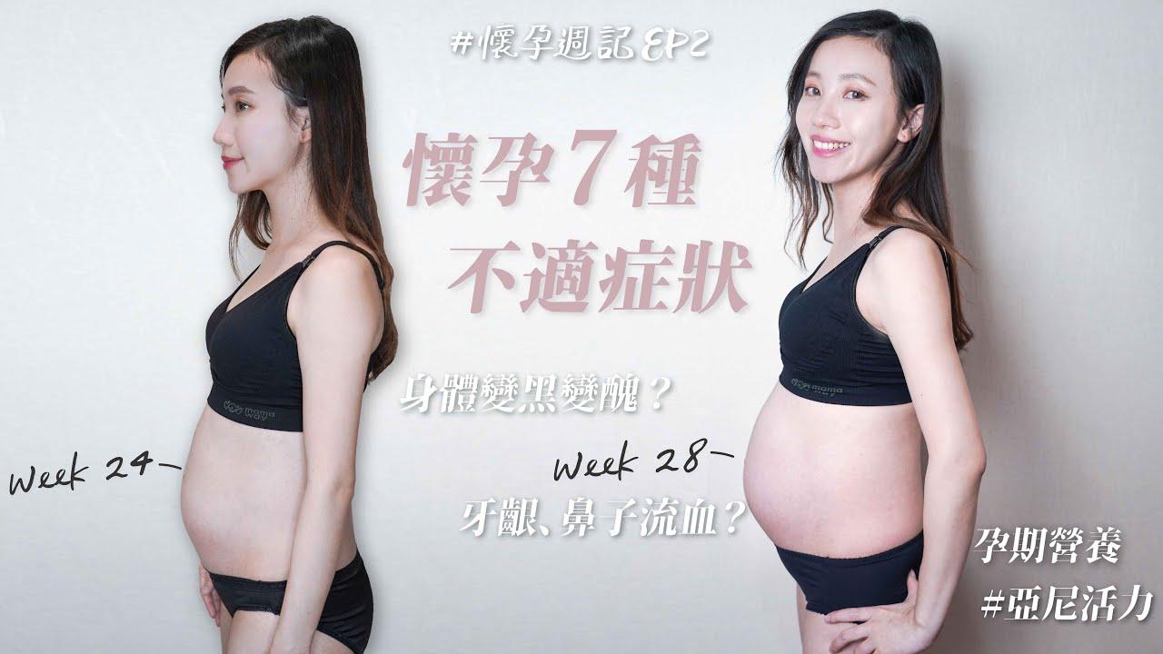 懷孕7種不適症狀 身體變黑變醜?刷牙、挖鼻子易流血?|孕期營養很重要!|懷孕週記 EP2 #亞尼活力
