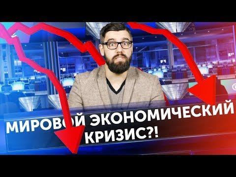 Смотреть Апокалипсис: Обвал биткоина и фондовогорынка. Беларусь и блокчейн. онлайн
