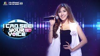 เพลง เธอเก่ง - โบว์ I Can See Your Voice Thailand