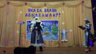 Ёлка 30.12.17 г. ДК Пошатово тат.
