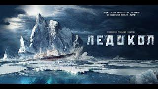 Ледокол 2016 Смотреть онлайн трейлер фильма