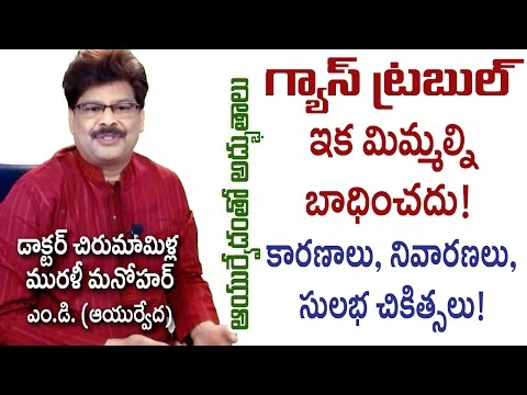 Gas Trouble | గ్యాస్ ట్రబుల్ | Ayurvedic Treatment | Dr. Murali Manohar Chirumamilla, M.D.