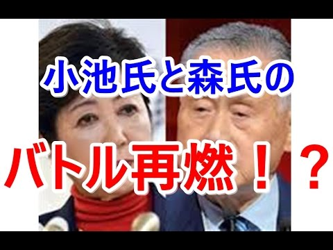 小池都知事関連> 小池氏と森氏のバトル再燃!? 東京五式典委員候補が ...