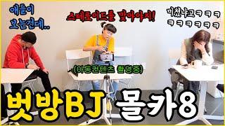 SUB) [몰카] 전과 있는 벗방BJ가 아동채널에서 방송을 한다면?? ㅋㅋ 귀여운 미녀 놀라게한 몰래카메라 (단발머리 쎈언니)