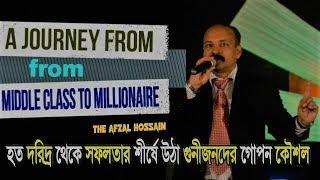 হত দরিদ্র থেকে সফলতার শীর্ষে উঠা গুনিজনদের গোপন কৌশল | Success Motivational Video in Bangla 2018