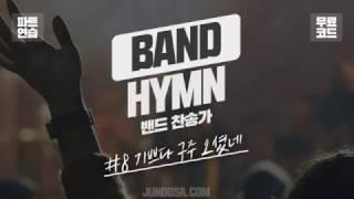 [CAROL]★Praise Band Hymn #8 Joy to the World ★찬양밴드찬송가#8 기쁘다 구주 오셨네 (새115장) - full 밴드 AR