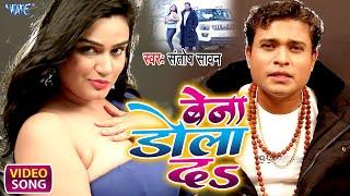 आ गया भोजपुरी का #Rap Video - बेना डोला द | #Santosh Sawan | Bena Dola Da | 2021 Bhojpuri Song