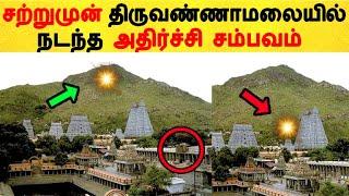 சற்றுமுன் திருவண்ணாமலையில் நடந்த அதிர்ச்சி சம்பவம் | Tamil Cinema News | Kollywood Latest