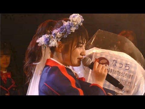 SKE48かおたんこと松村香織です! http://www.ske48.co.jp/profile/?id=matsumura_kaori 2018年4月23日に行われた高塚夏生ちゃんの卒業公演の映像です。 ▽松村...