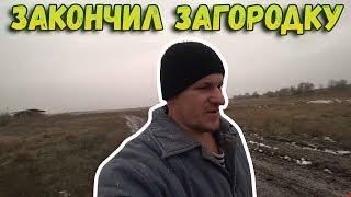 ✅Закончил загородку // Поездка в город // День рождения Али