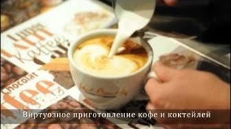 Roberts Coffee