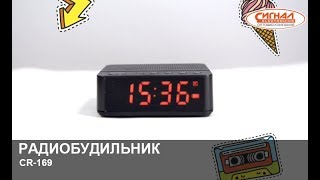Радиобудильник CR-169