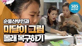 레전드 시트콤 [순풍산부인과]  '미달이 그림 몰래 복구하기' / 'Soonpoong clinic'  Review