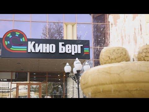 «Кино Берг» - новый кинотеатр в центре Акмесджита