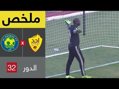 ملخص مباراة أحد والعروبة  في دور الـ32 من كاس خادم الحرمين الشريفين