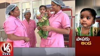 Nalgonda Govt Hospital Staff Gets Emotional While Shifting Baby To Shishu Vihar | V6 News