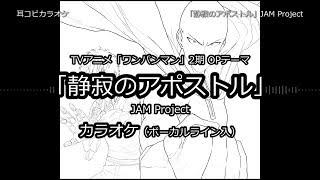 【耳コピ カラオケ】ワンパンマン2 OP 「静寂のアポストル」 JAM Project VOガイド有 onepunchman
