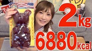 [MUKBANG] OMG! Giant 2Kg Gummy Bear | Yuka [Oogui]