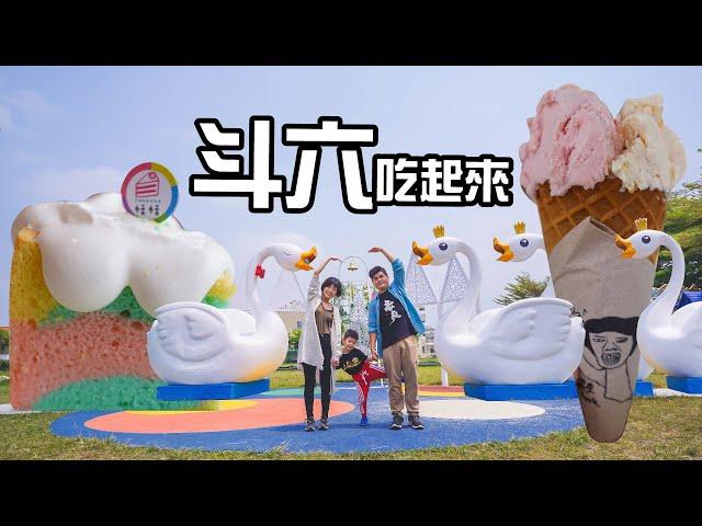 《雲林吃起來2:斗六吃起來》雲林斗六一日遊路線規劃 (3個景點+6間美食)