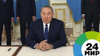 Назарбаев: Буду следить за каждым этапом выполнения соцпрограмм - МИР 24
