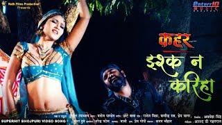 Ishq Na Kariha | इश्क ना करिहा | Qahar कहर | Film Song | Bhojpuri Qawwali Sad Song | Aanchal Soni