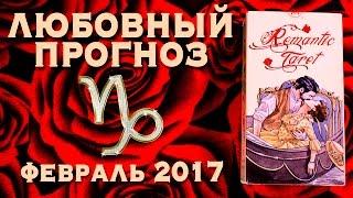 КОЗЕРОГ - Любовный Таро-Прогноз на Февраль 2017