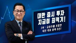 20201015 - 유동원의 대만 특집 방송 3부:  …