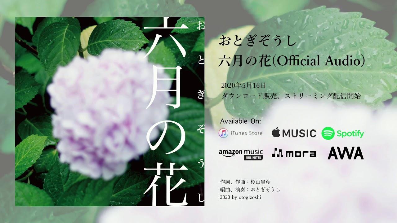 おとぎぞうし - 六月の花 (Official Audio)