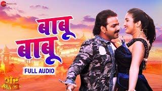 बाबू बाबू Babu Babu Full Audio शेर Singh Pawan Singh Priyanka Singh Chotte Baba