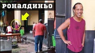 Первые ФОТО и ВИДЕО РОНАЛДИНЬО в ТЮРЬМЕ