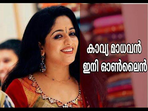 Kavya Madavan's Online store