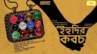 #SundaySuspense | Ihudir Koboch | Sir Arthur Conan Doyle | Satyajit Ray | Mirchi Bangla