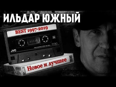 Ильдар ЮЖНЫЙ - Новое и лучшее BEST BEST 1997-2019