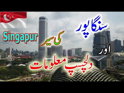 Amazing Fact about Singapore in Urdu | Traval to Singapore | History of Singapore