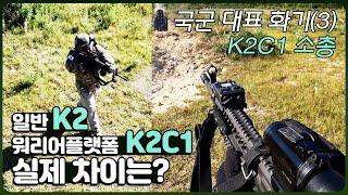 'K2C1 소총' 워리어플랫폼 적용해 엄청난 성능보여 …