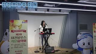 라이브가수 휘서 대전역지하상가 초청공연 (심수봉 비나리…