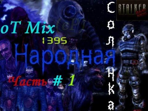 Stalker 30 Новелл - Народная солянка - часть 1 - Лазием в страшных снах или Рашим Ангарпром