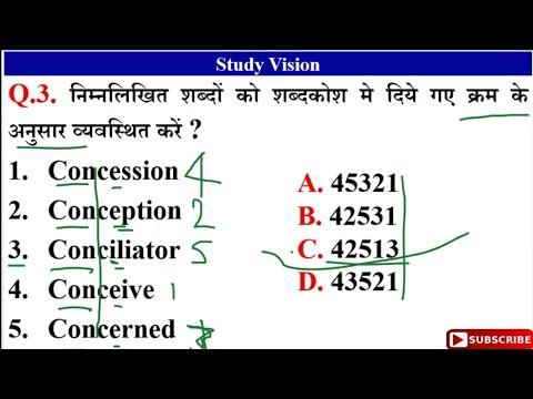 Dictionary Logical Order reasoning tricks in hindi, शब्दकोश के अनुसार, ssc cgl, chsl, rrb ntpc, mts