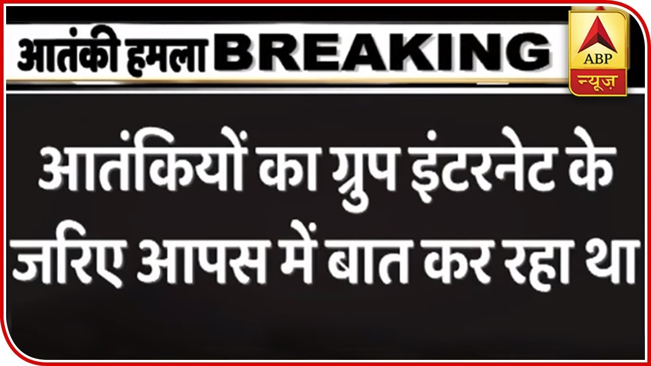 Pulwama Attack: Bomber And Handler Were Connected Via Internet, says Source | ABP News