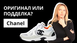 оригинал или Подделка: Chanel 18/19. Как отличить оригинал от подделки. Аутентификация