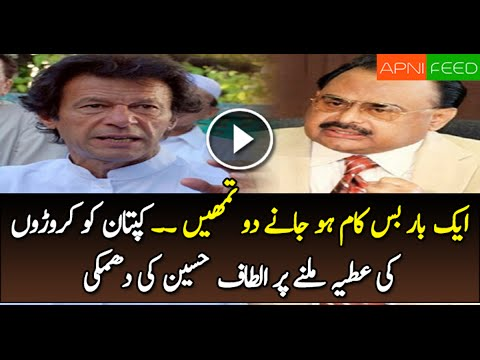 Altaf Hussain open Threat to TV Anchors & Karachi Business Community