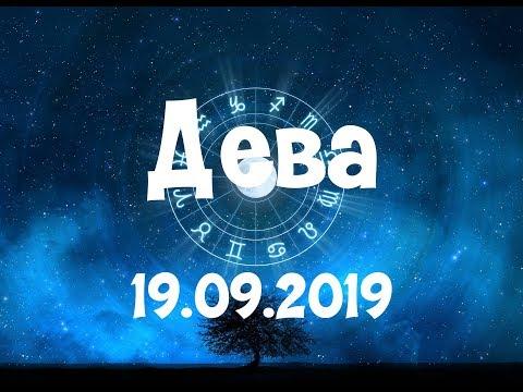 Гороскоп на сегодня - Дева [Четверг] 19.09.2019