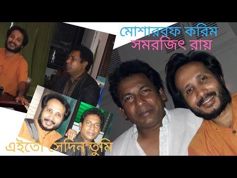 Eito sedin | samarjit roy | bangladeshi actor mosharraf karim is playing dhol