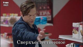 Сверхъестественное 13 сезон 23 серия - Промо с русскими субтитрами // Supernatural 13x23 Promo