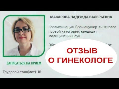 Отзыв пациентки о гинекологии. Клиника Наука. 🌱Самара.