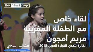 لقاء خاص مع الطفلة المغربية مريم أمجون الفائزة بتحدي القراءة العربي 2018