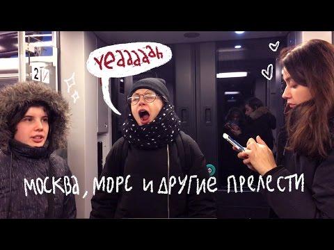прелесть знакомства москва